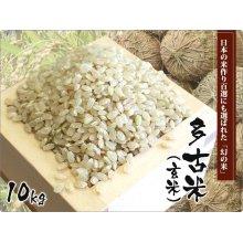 他の写真1: 平成29年産 特別栽培米コシヒカリ多古米(玄米)10kg(5kg袋×2)