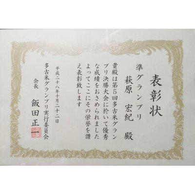 画像5: 平成29年産 特別栽培米コシヒカリ多古米(精米)3kg