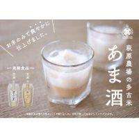 【玄米】 無添加 多古米あま酒(玄米500ml×4本)濃縮タイプ