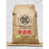 精米3kg 令和2年産 新米 特別栽培米コシヒカリ多古米(精米)3kg